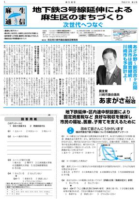 麻生通信 平成27年第2号[表]