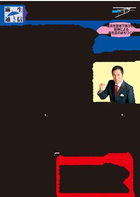 麻生通信 平成29年第1号[表]