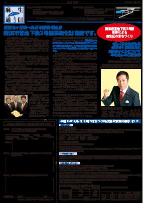 麻生通信 平成31年第1号[表]